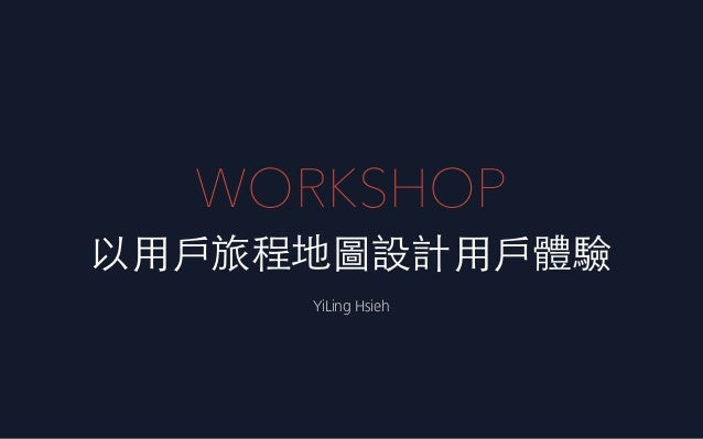 WORKSHOP YiLing Hsieh