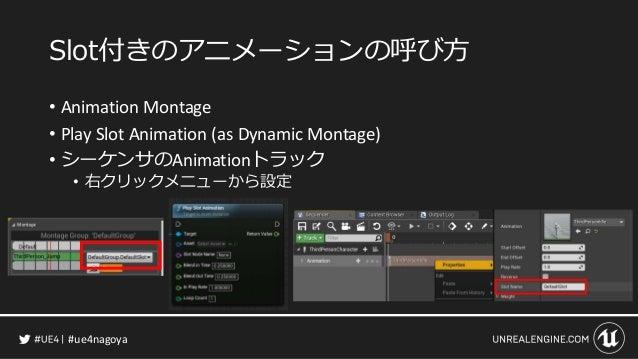 ue4animation blueprint 83 ue4nagoya slot malvernweather Choice Image