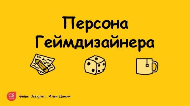 Персона Геймдизайнера Game designer, Илья Дамян