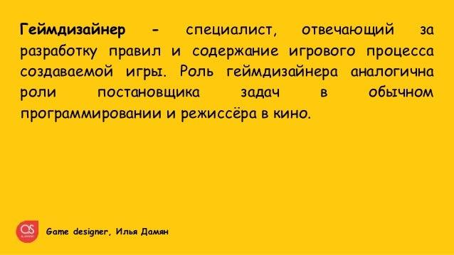 «Персона Геймдизайнера» - Илья Дамян Slide 2