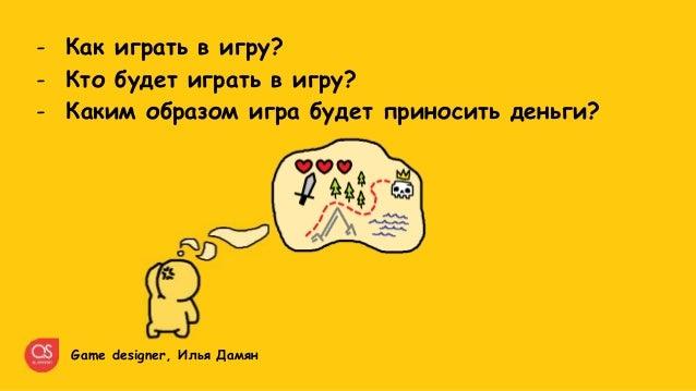 «Персона Геймдизайнера» - Илья Дамян Slide 3