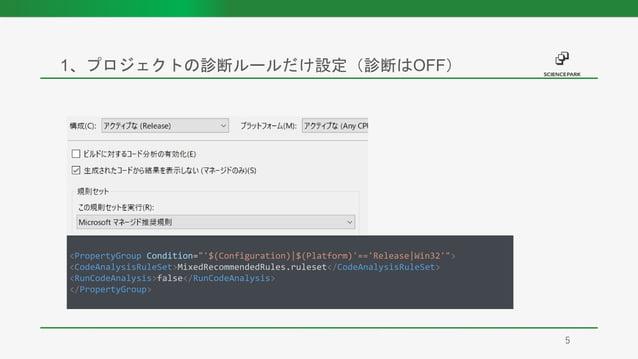 """1、プロジェクトの診断ルールだけ設定(診断はOFF) 5 <PropertyGroup Condition=""""'$(Configuration) $(Platform)'=='Release Win32'""""> <CodeAnalysisRule..."""