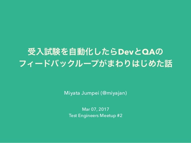 Dev QA Miyata Jumpei (@miyajan) Mar 07, 2017 Test Engineers Meetup #2