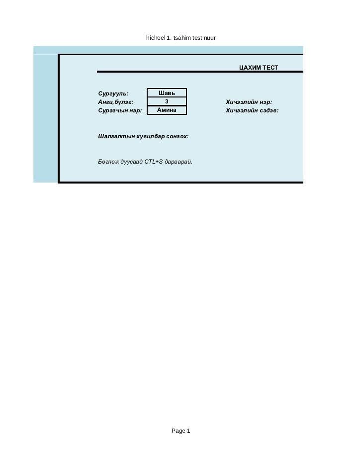 hicheel 1. tsahim test nuur                                                  ЦАХИМ ТЕСТСургууль:           ШавьАнги,бүлэг:...