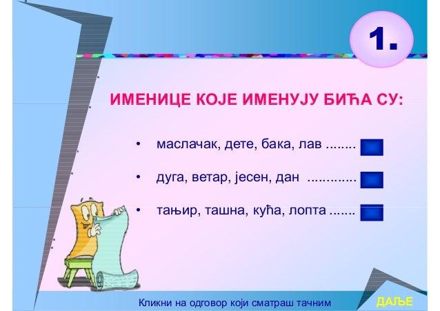 Srpski jezik - provera Slide 2