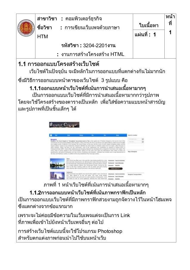 : : HTM : 3204-2201 : HTML 1: 1 1.1 3 1.1.1 1 1.1.2 Link Photoshop