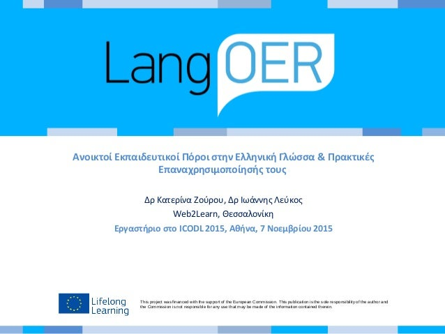 This project was financed with the support of the European Commission. This publication is the sole responsibility of the ...