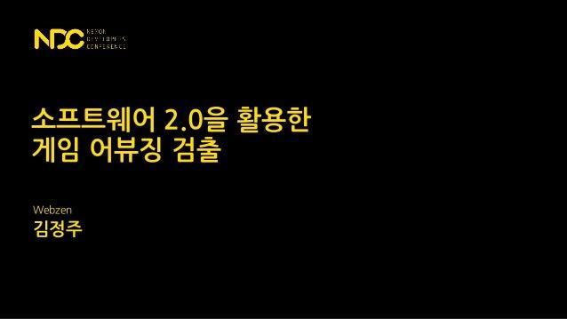 Webzen 김정주 소프트웨어 2.0을 활용한 게임 어뷰징 검출