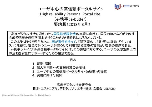 © Japan & Estonia/EU Association for Digital Society 1 ユーザ中心の高信頼ポータルサイト :High reliability Personal Portal cite  (e-執事:e-bu...