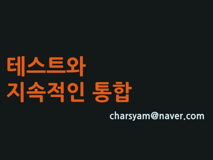 테스트와 지속적인 통합      charsyam@naver.com