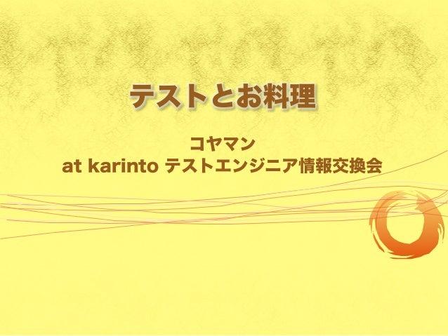 テストとお料理 コヤマン at karinto テストエンジニア情報交換会