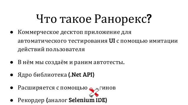 Что такое Ранорекс? ● Коммерческое десктоп приложение для автоматического тестирования UI с помощью имитации действий поль...