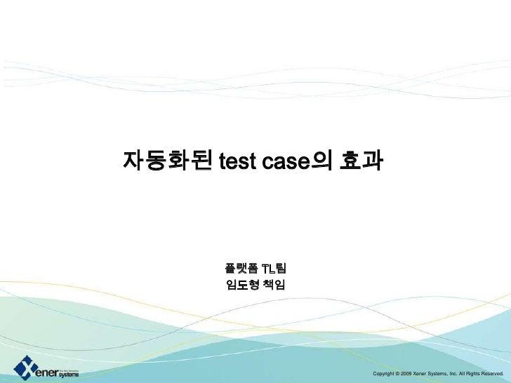 자동화된 test case의 효과<br />플랫폼 TL팀<br />임도형 책임<br />