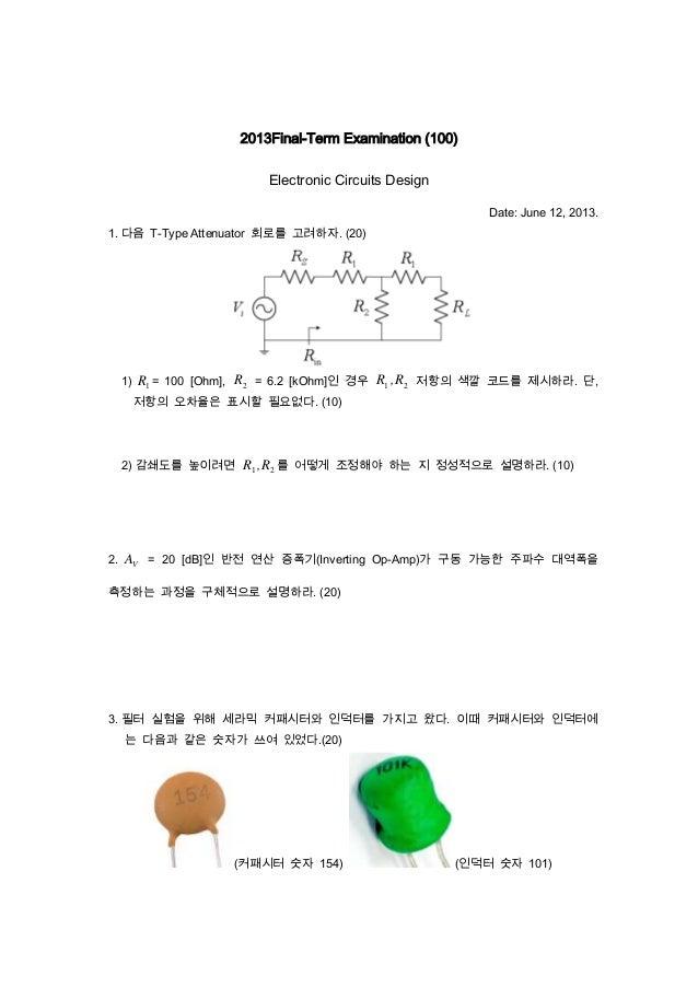 2013Final-Term Examination (100)Electronic Circuits DesignDate: June 12, 2013.1. 다음 T-Type Attenuator 회로를 고려하자. (20)1) 1R ...