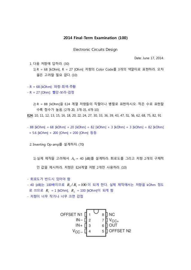 2014 Final-Term Examination (100) Electronic Circuits Design Date: June 17, 2014. 1. 다음 저항에 답하라. (30) 1) R = 68 [kOhm], R ...