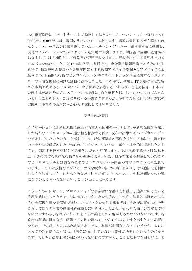 Testimony 196th diet_lower_house_masa masujima Slide 2