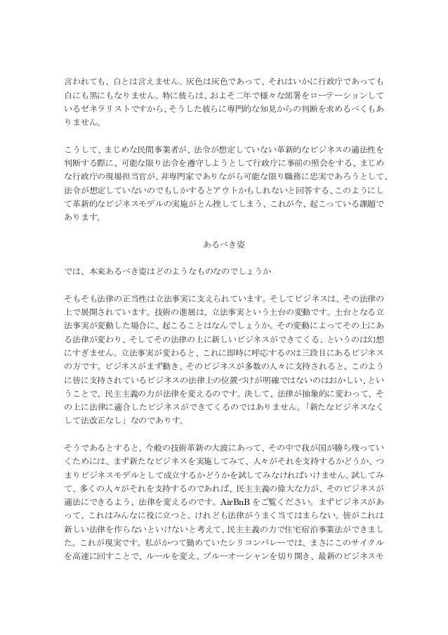 Testimony 196th diet_lower_house_masa masujima Slide 3