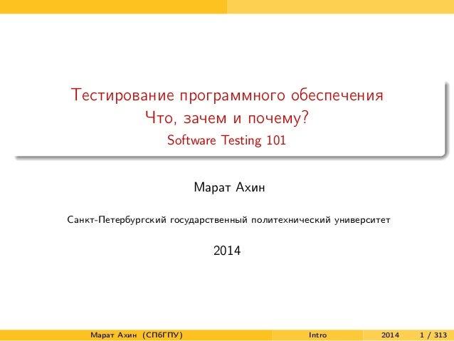 Tестирование программного обеспечения Что, зачем и почему? Software Testing 101  Марат Ахин Санкт-Петербургский государств...