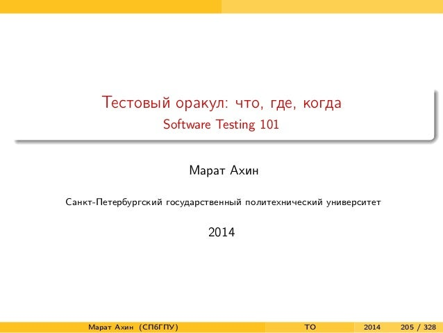 Тестовый оракул: что, где, когда Software Testing 101 Марат Ахин Санкт-Петербургский государственный политехнический униве...