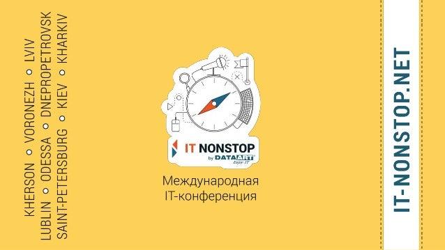 Тестирование Послезавтра.UA Яков Крамаренко IT Labs