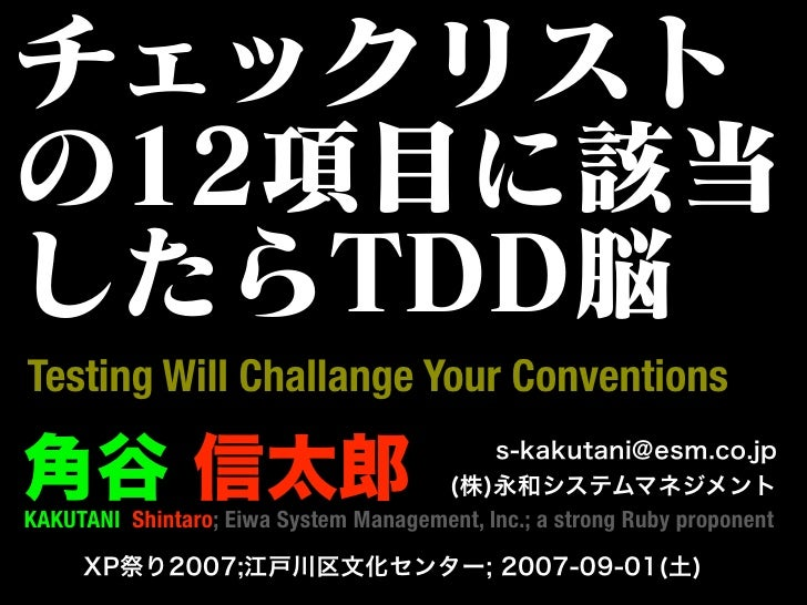 Testing Will Challange Your Conventions   KAKUTANI Shintaro; Eiwa System Management, Inc.; a strong Ruby proponent