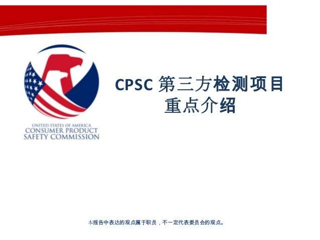 CPSC 第三方检测项目 重点介绍  本报告中表达的观点属于职员,不一定代表委员会的观点。