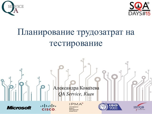 Планирование трудозатрат на тестирование Александра Ковалева QA Service, Киев