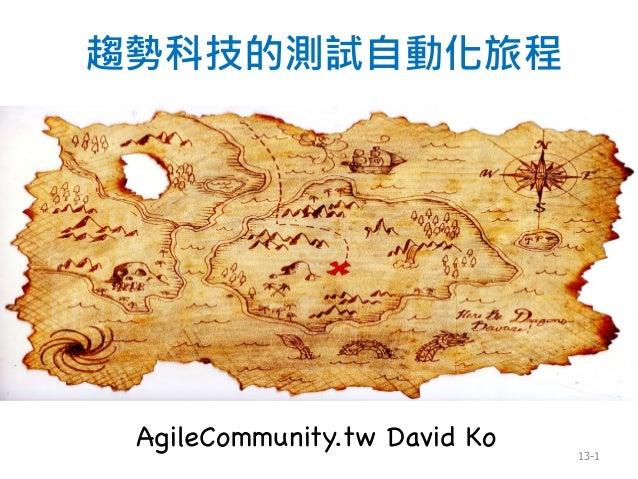 趨勢科技的測試自動化旅程 AgileCommunity.tw David Ko 13-1