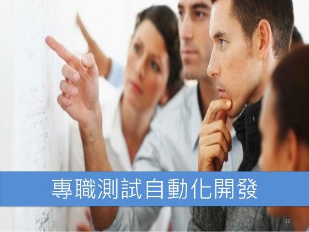 專職測試自動化開發 10