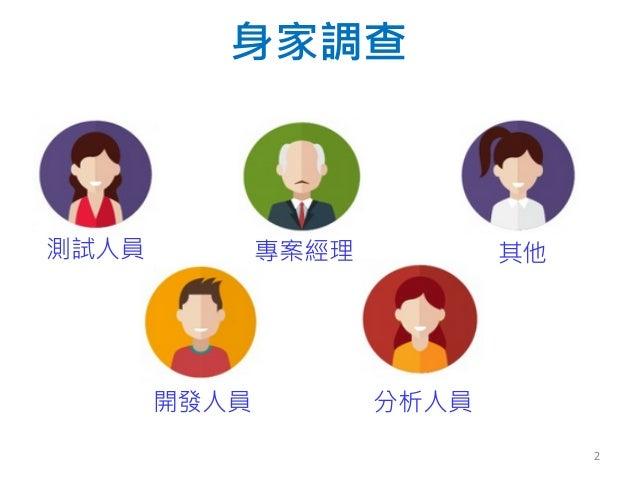身家調查 開發人員 測試人員 專案經理 分析人員 其他 2