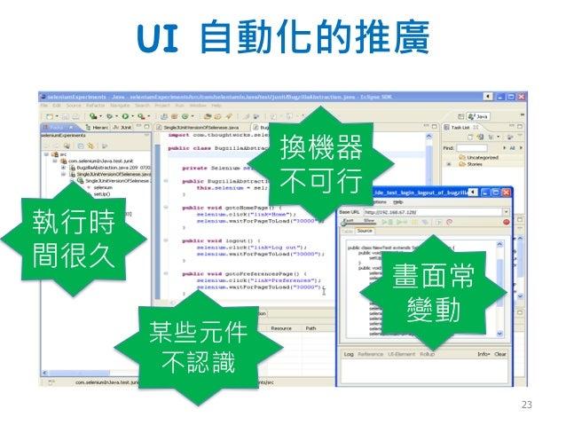 UI 自動化的推廣 畫面常 變動 執行時 間很久 某些元件 不認識 換機器 不可行 23