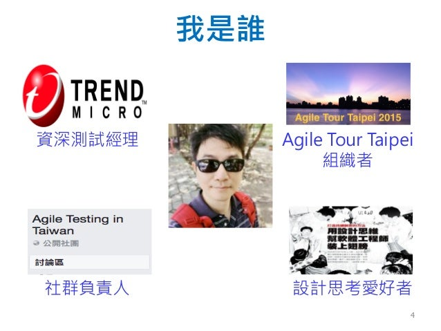 我是誰 資深測試經理 社群負責人 設計思考愛好者 Agile Tour Taipei 組織者 4