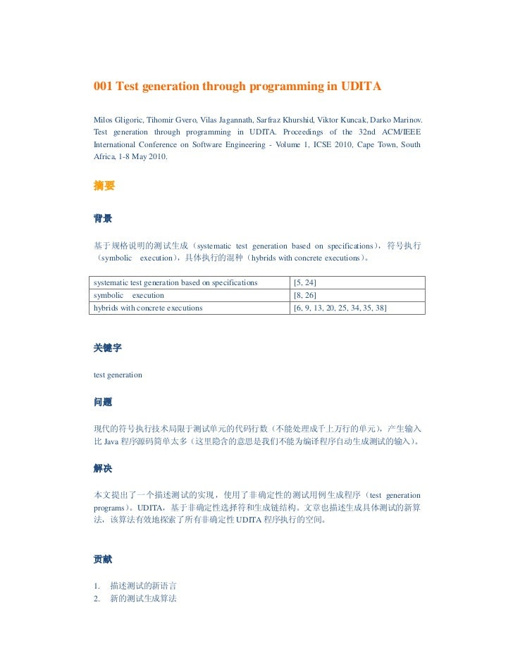 001 Test generation through programming in UDITAMilos Gligoric, Tihomir Gvero, Vilas Jagannath, Sarfraz Khurshid, Viktor K...