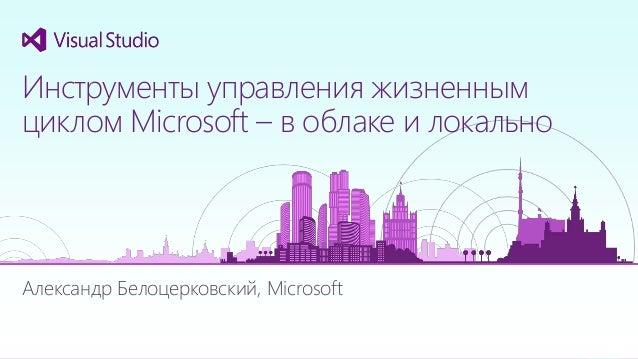 Александр Белоцерковский, Microsoft Инструменты управления жизненным циклом Microsoft – в облаке и локально