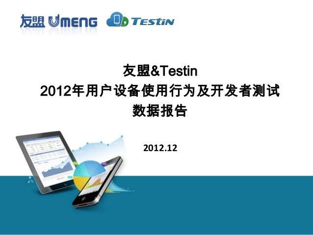 友盟&Testin2012年用户设备使用行为及开发者测试         数据报告        2012.12