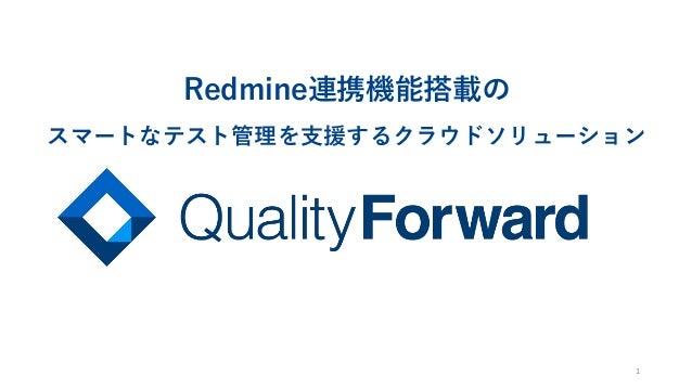 Redmine連携機能搭載の スマートなテスト管理を支援するクラウドソリューション 1