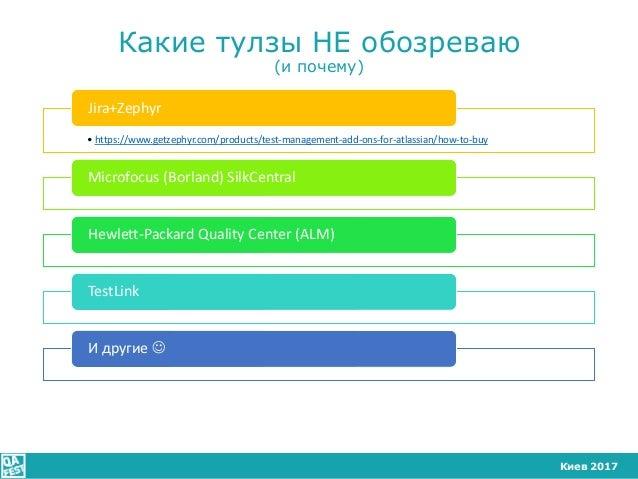 Киев 2017 Какие тулзы НЕ обозреваю (и почему) • https://www.getzephyr.com/products/test-management-add-ons-for-atlassian/h...
