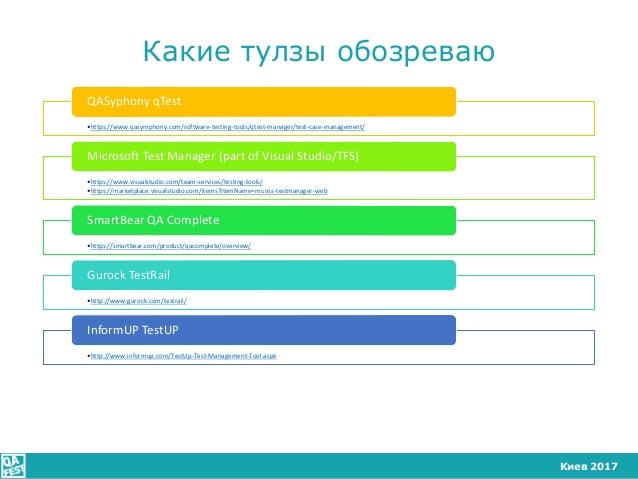 Киев 2017 Какие тулзы обозреваю •https://www.qasymphony.com/software-testing-tools/qtest-manager/test-case-management/ QAS...