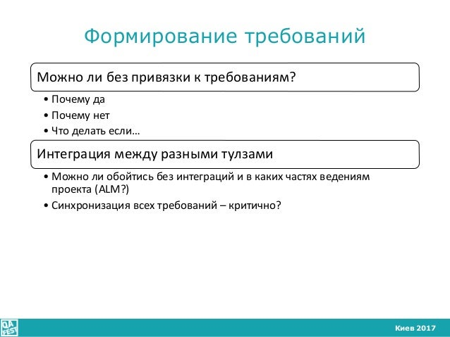 Киев 2017 Формирование требований Можно ли без привязки к требованиям? • Почему да • Почему нет • Что делать если… Интегра...