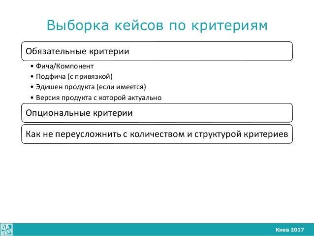 Киев 2017 Выборка кейсов по критериям Обязательные критерии • Фича/Компонент • Подфича (с привязкой) • Эдишен продукта (ес...