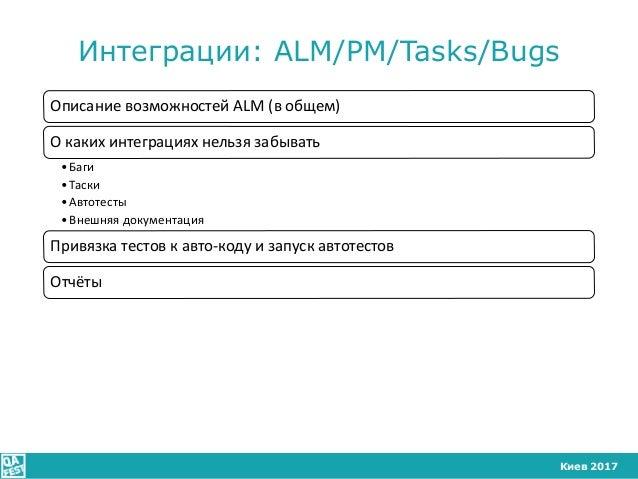 Киев 2017 Интеграции: ALM/PM/Tasks/Bugs Описание возможностей ALM (в общем) О каких интеграциях нельзя забывать •Баги •Тас...