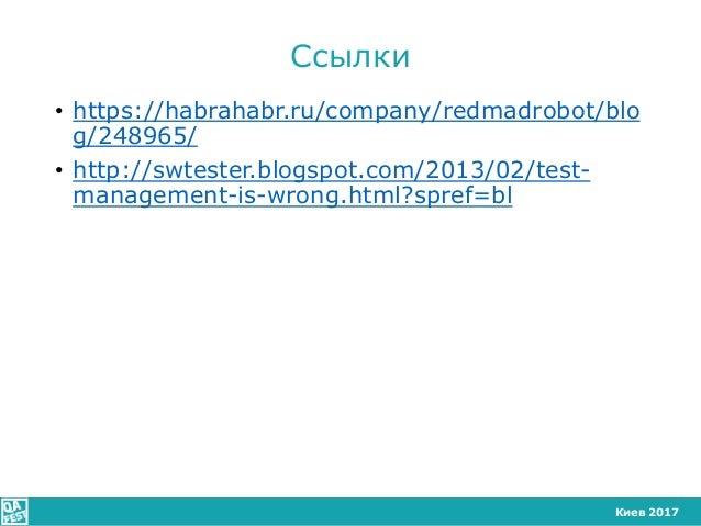 Киев 2017 Сcылки • https://habrahabr.ru/company/redmadrobot/blo g/248965/ • http://swtester.blogspot.com/2013/02/test- man...