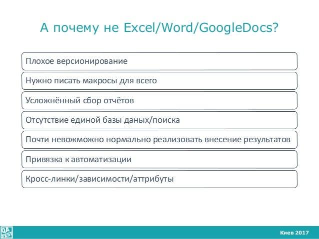 Киев 2017 А почему не Excel/Word/GoogleDocs? Плохое версионирование Нужно писать макросы для всего Усложнённый сбор отчёто...