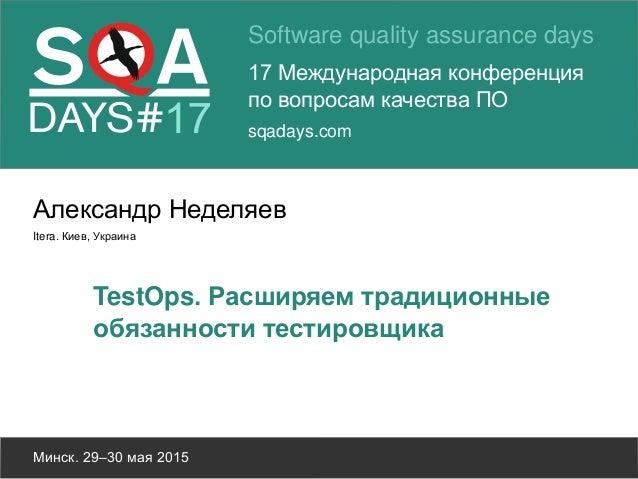 Software quality assurance days 17 Международная конференция по вопросам качества ПО sqadays.com Минск. 29–30 мая 2015 Але...