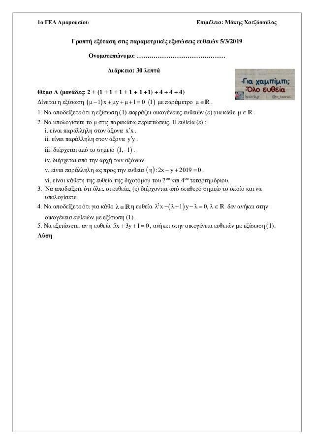 1o ΓΕΛ Αμαρουσίου Επιμέλεια: Μάκης Χατζόπουλος Γραπτή εξέταση στις παραμετρικές εξισώσεις ευθειών 5/3/2019 Ονοματεπώνυμο: ...