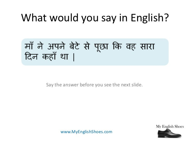 What would you say in English?<br />Say the answer before you see the next slide.<br />www.MyEnglishShoes.com<br />