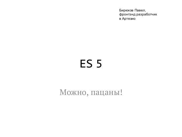 Бирюков Павел, фронтэнд разработчик в Артезио  ES 5 Можно, пацаны!