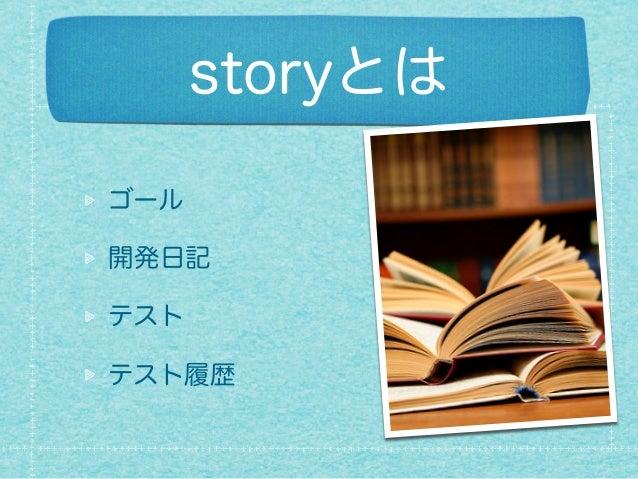storyとは ゴール 開発日記 テスト テスト履歴