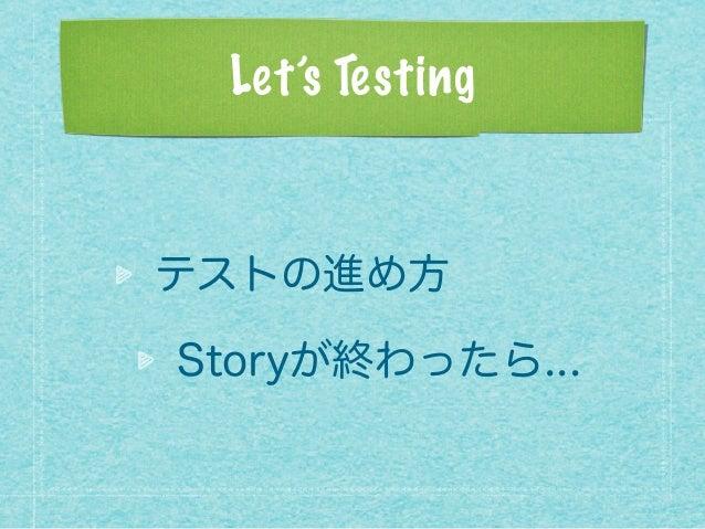 Let's Testing テストの進め方 Storyが終わったら...
