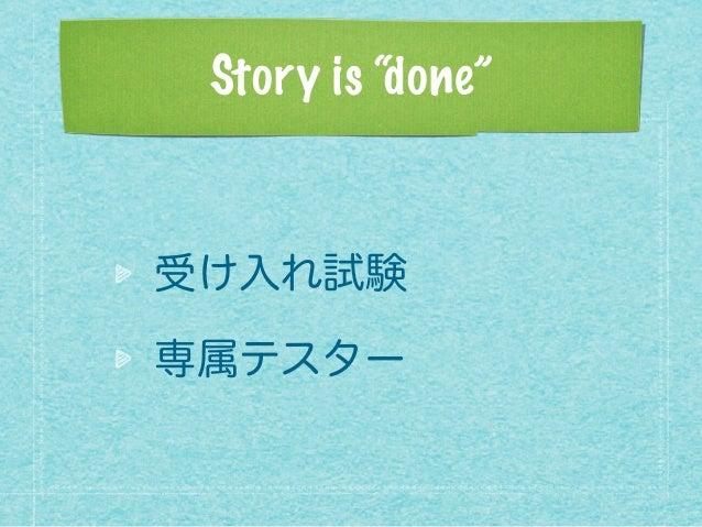 "Story is ""done"" 受け入れ試験 専属テスター"